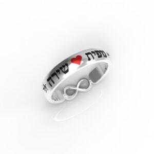 טבעת שמות הנכדים