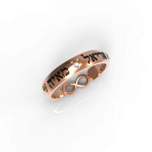 טבעת עם שם הילד