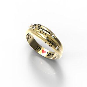 טבעת שמות ילדים