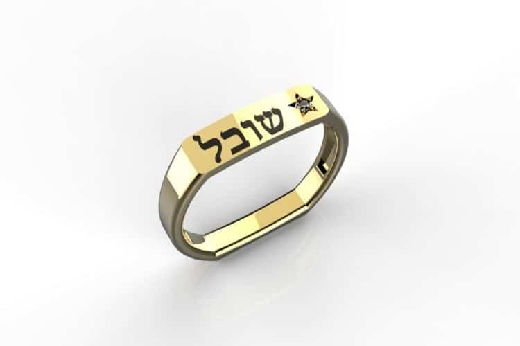 <h3>טבעת חותם</h3>