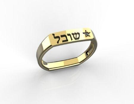 מה מיוחד בטבעת חותם תכשיטי שמות